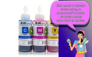 Чем отмыть краску от принтера с рук при помощи домашних средств и специальных очистителей быстро и безопасно?