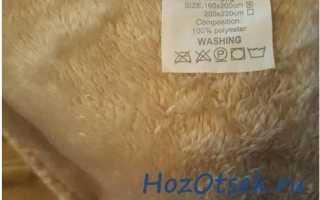 Как стирать флис в стиральной машине и вручную, при какой температуре, садятся ли флисовые вещи и одежда после стирки?