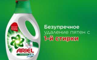 Ариэль (порошок, гель, капсулы): где производится, кто производитель, виды стиральных средств Ariel, цена, как пользоваться, что делать, если аллергия?
