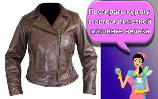 Как постирать кожаную куртку в стиральной машине-автомат и вручную в домашних условиях: можно ли почистить светлую кожанку и подкладку?