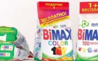 Стиральный порошок Бимакс: отзывы потребителей, ассортимент продукции Bimax, особенности выбора, цены, аналоги