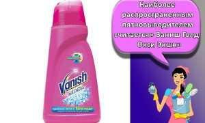 Как пользоваться Ванишем: куда заливать жидкое средство для стирки в стиральной машине, как использовать для удаления пятен?