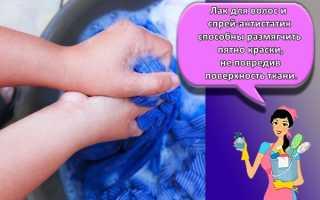 Чем отстирать краску с одежды для волос: как вывести и чем можно отмыть свежее пятно, как убрать и чем