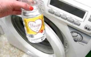 Стирка с уксусом: можно ли добавлять в стиральную машину-автомат и зачем, сколько нужно, как постирать белье?
