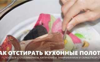 Как отстирать кухонное полотенце в домашних условиях (белые и цветные) от пятен, как быстро убрать запах: рецепты для стирки