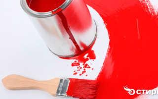 Как удалить краску эмаль с одежды в домашних условиях: как убрать свежее пятно, чем вывести и отмыть старое, как